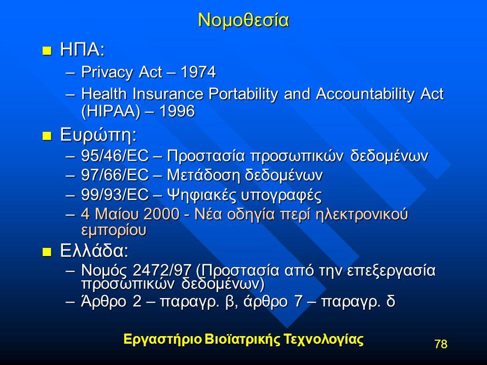 Εργαστήριο Βιοϊατρικής Τεχνολογίας 78Νομοθεσία n ΗΠΑ: –Privacy Act – 1974 –Health Insurance Portability and Accountability Act (HIPAA) – 1996 n Ευρώπη