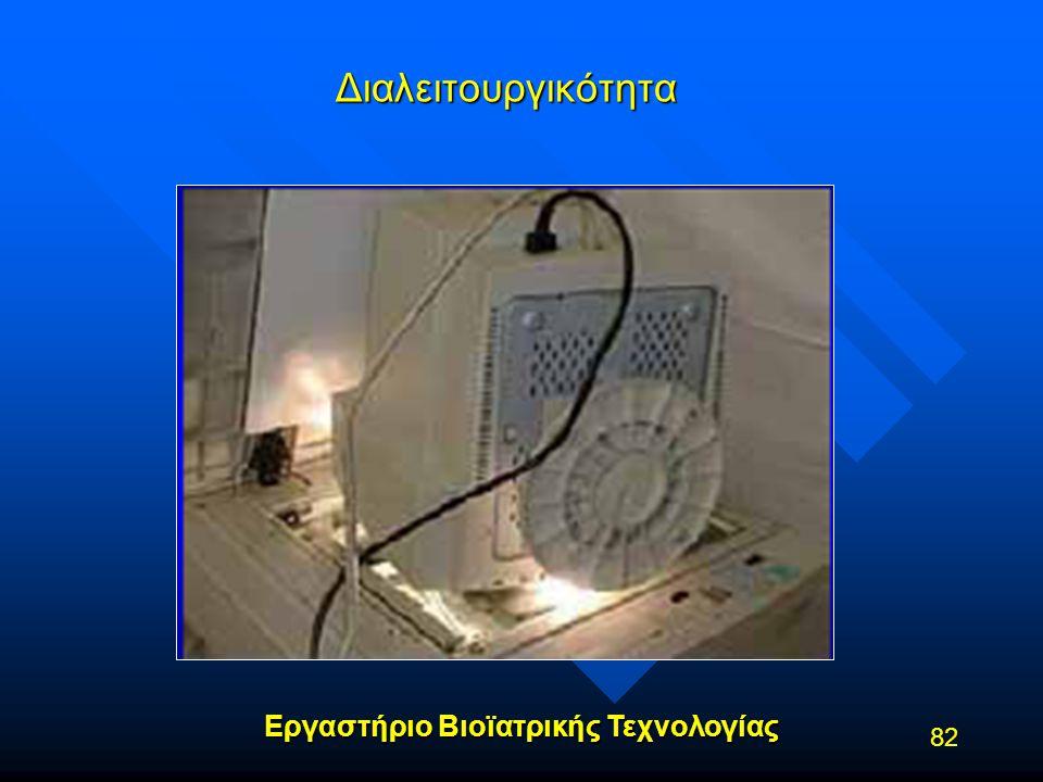 Εργαστήριο Βιοϊατρικής Τεχνολογίας 82 Διαλειτουργικότητα