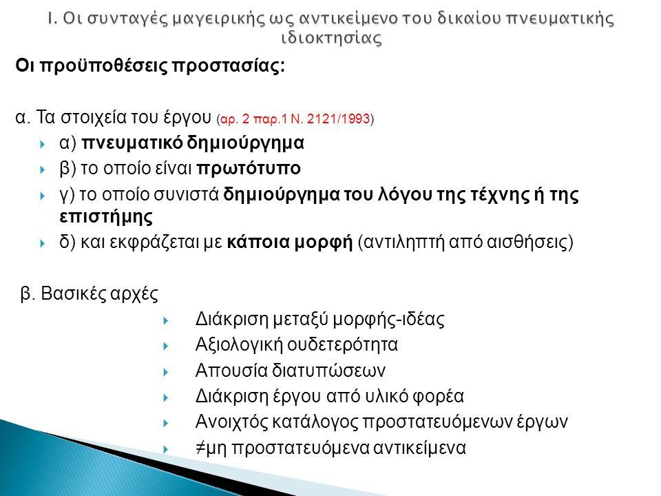 Ελλάδα: Νομοθεσία, νομολογία: Ø Θεωρία: Λιγοστές αναφορές, αρνητική στάση Συγκριτικό Δίκαιο: Γαλλική νομολογία:  Αποδοχή προστασίας της γραφικής παράστασης και της εικαστικής έκφρασης μιας συνταγής μαγειρικής  Κατά βάση άρνηση προστασίας του γευστικού έργου Γαλλικό Ακυρωτικό (Cass.