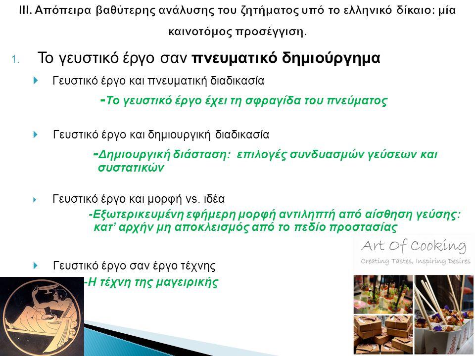 1. To γευστικό έργο σαν πνευματικό δημιούργημα  Γευστικό έργο και πνευματική διαδικασία - Το γευστικό έργο έχει τη σφραγίδα του πνεύματος  Γευστικό