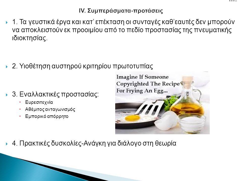  1. Τα γευστικά έργα και κατ' επέκταση οι συνταγές καθ'εαυτές δεν μπορούν να αποκλειστούν εκ προοιμίου από το πεδίο προστασίας της πνευματικής ιδιοκτ
