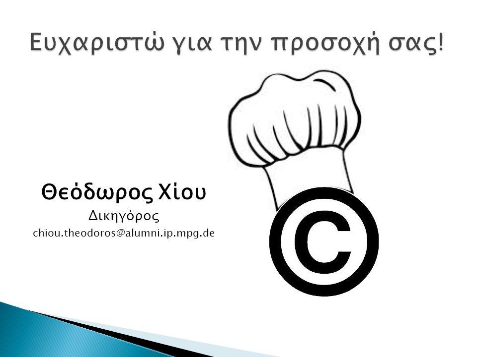 Θεόδωρος Χίου Δικηγόρος chiou.theodoros@alumni.ip.mpg.de