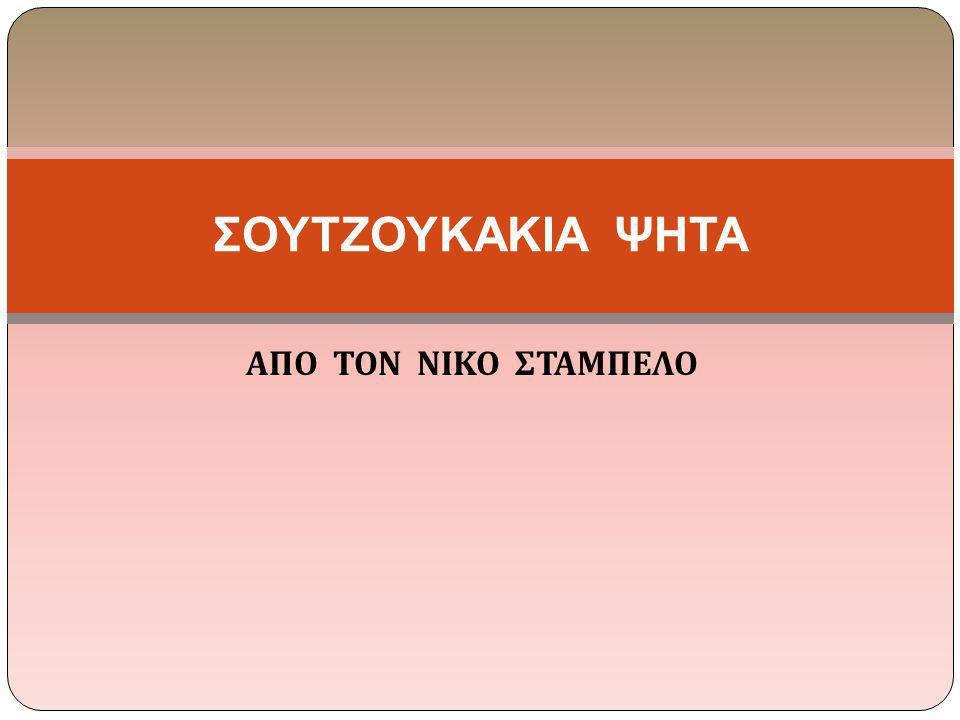 ΑΠΟ ΤΟΝ ΝΙΚΟ ΣΤΑΜΠΕΛΟ ΣΟΥΤΖΟΥΚΑΚΙΑ ΨΗΤΑ