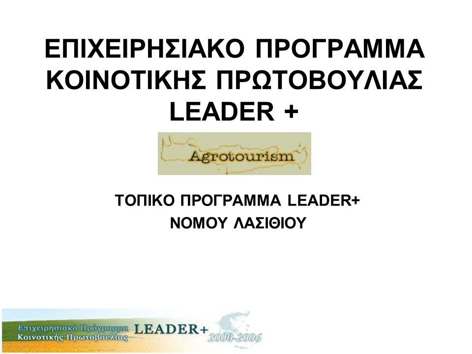 ΕΠΙΧΕΙΡΗΣΙΑΚΟ ΠΡΟΓΡΑΜΜΑ ΚΟΙΝOΤΙΚΗΣ ΠΡΩΤΟΒΟΥΛΙΑΣ LEADER + ΤΟΠΙΚΟ ΠΡΟΓΡΑΜΜΑ LEADER+ ΝΟΜΟΥ ΛΑΣΙΘΙΟΥ