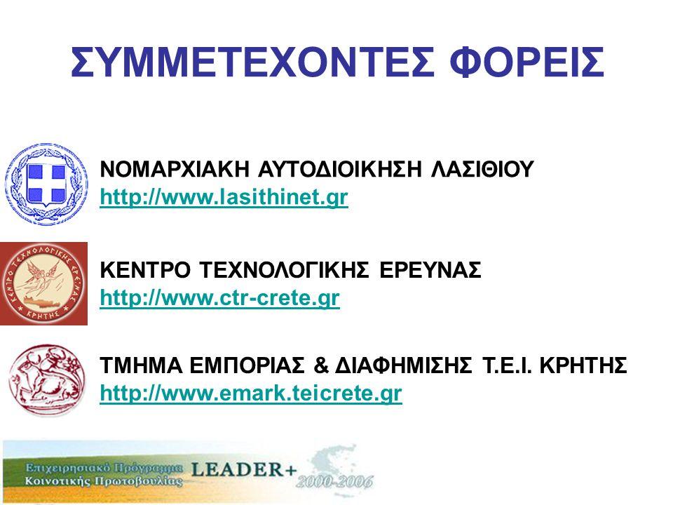 ΣΥΜΜΕΤΕΧΟΝΤΕΣ ΦΟΡΕΙΣ ΝΟΜΑΡΧΙΑΚΗ ΑΥΤΟΔΙΟΙΚΗΣΗ ΛΑΣΙΘΙΟΥ http://www.lasithinet.gr http://www.lasithinet.gr ΚΕΝΤΡΟ ΤΕΧΝΟΛΟΓΙΚΗΣ ΕΡΕΥΝΑΣ http://www.ctr-cre