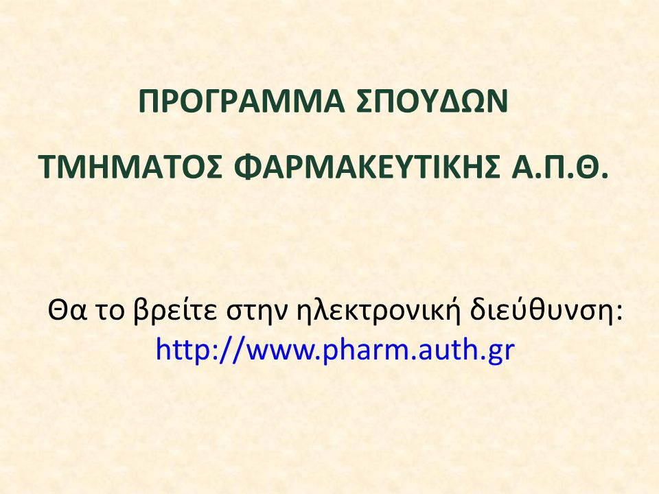 ΕΝΔΕΙΚΤΙΚΑ, ΤΟ ΠΡΟΓΡΑΜΜΑ ΣΠΟΥΔΩΝ ΠΕΡΙΛΑΜΒΑΝΕΙ Τομέας Φαρμακευτικής Χημείας Ανόργανη Φαρμακευτική Χημεία Φαρμακευτική Χημεία (Οργανομεταλλικών ενώσεων και Ορμονών) Οργανική Φαρμακευτική Χημεία (I έως ΙΙI) Ραδιοφαρμακευτική Χημεία Τομέας Φαρμακευτικής Τεχνολογίας Συνταγοτεχνία 1 & 2 Γενική & Ειδική Φαρμακευτική Τεχνολογία Φυσική Φαρμακευτική Βιοφαρμακευτική Φαρμακευτική Ανάλυση (Ι και ΙΙ) Μέθοδοι Ελέγχου Φαρμάκων 1 & 2 Καλλυντικά Τομέας Φαρμακογνωσίας/Φαρμακολογίας Κυτταρική & Μοριακή Βιολογία Γενική & Εφαρμοσμένη Φαρμακογνωσία Φαρμακολογία (Ι και ΙΙ) Τοξικολογία Φαρμακευτική Βιοτεχνολογία Κλινική Φαρμακοκινητική
