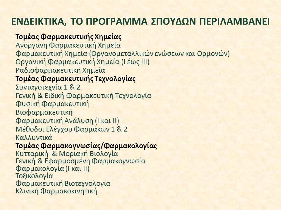 Χορήγηση άδειας εξάσκησης •Για την άσκηση του επαγγέλματος του φαρμακοποιού στην Ελλάδα είναι απαραίτητη η κατοχή ειδικής «άδειας» ασκήσεως του φαρμακευτικού επαγγέλματος.