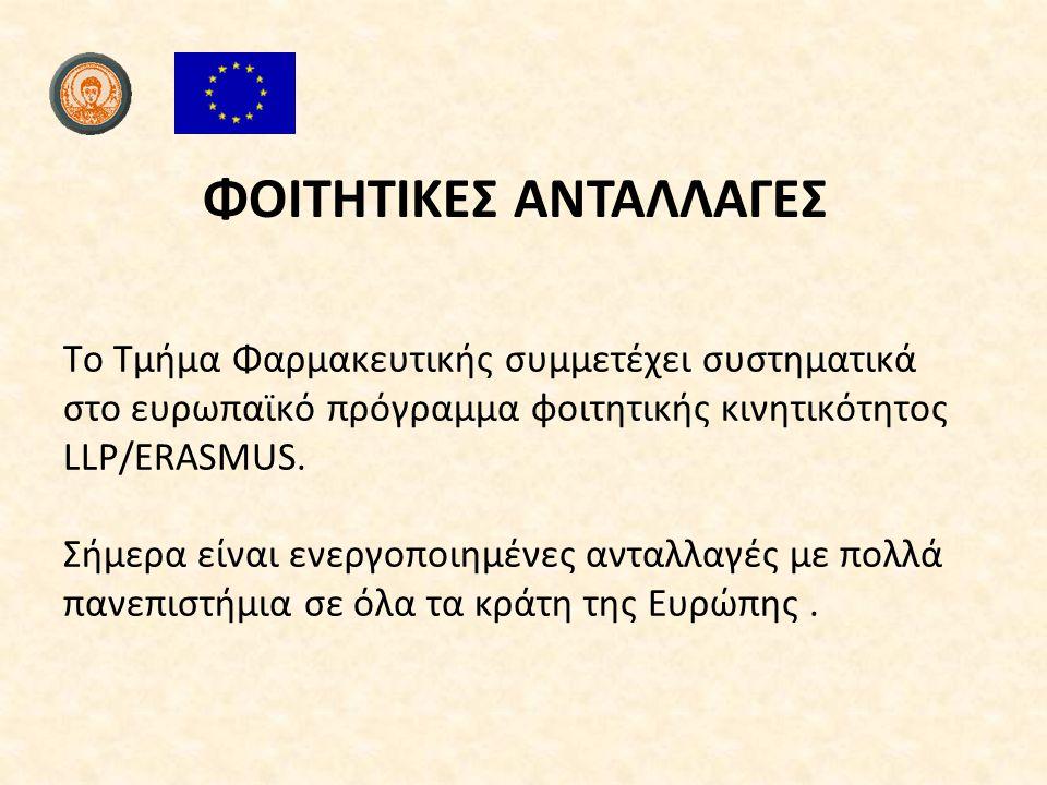 Περισσότερες πληροφορίες •Στην ιστοσελίδα του Tμήματος Φαρμακευτικής (www.pharm.auth.gr) •Aπό την Γραμματεία του Tμήματος (τηλ.