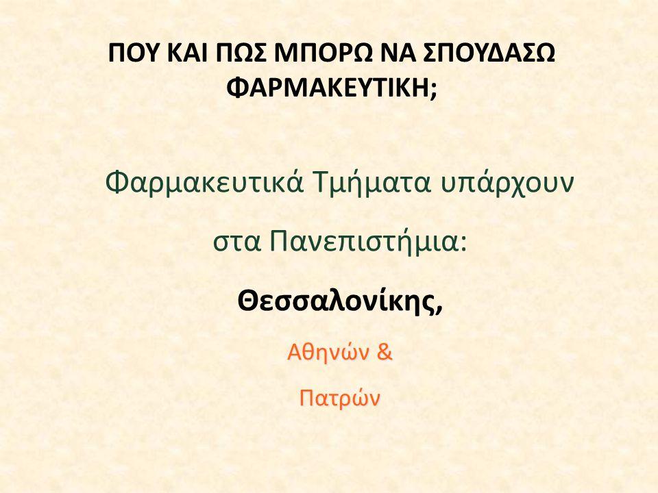 Το Αριστοτέλειο Πανεπιστήμιο Θεσσαλονίκης ιδρύθηκε το 1925 με εισήγηση του Αλεξάνδρου Παπαναστασίου