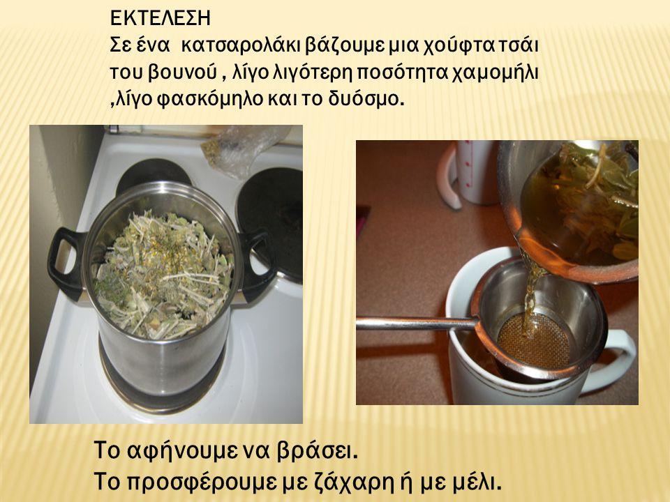 ΕΚΤΕΛΕΣΗ Σε ένα κατσαρολάκι βάζουμε μια χούφτα τσάι του βουνού, λίγο λιγότερη ποσότητα χαμομήλι,λίγο φασκόμηλο και το δυόσμο. Το αφήνουμε να βράσει. Τ