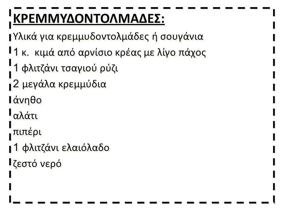 ΚΡΕΜΜΥΔΟΝΤΟΛΜΑΔΕΣ: Υλικά για κρεμμυδοντολμάδες ή σουγάνια 1 κ. κιμά από αρνίσιο κρέας με λίγο πάχος 1 φλιτζάνι τσαγιού ρύζι 2 μεγάλα κρεμμύδια άνηθοαλ