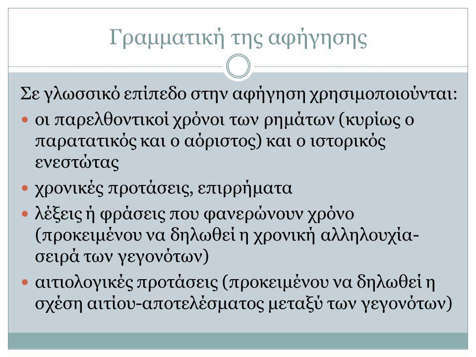 Γραμματική της αφήγησης Σε γλωσσικό επίπεδο στην αφήγηση χρησιμοποιούνται:  οι παρελθοντικοί χρόνοι των ρημάτων (κυρίως ο παρατατικός και ο αόριστος)