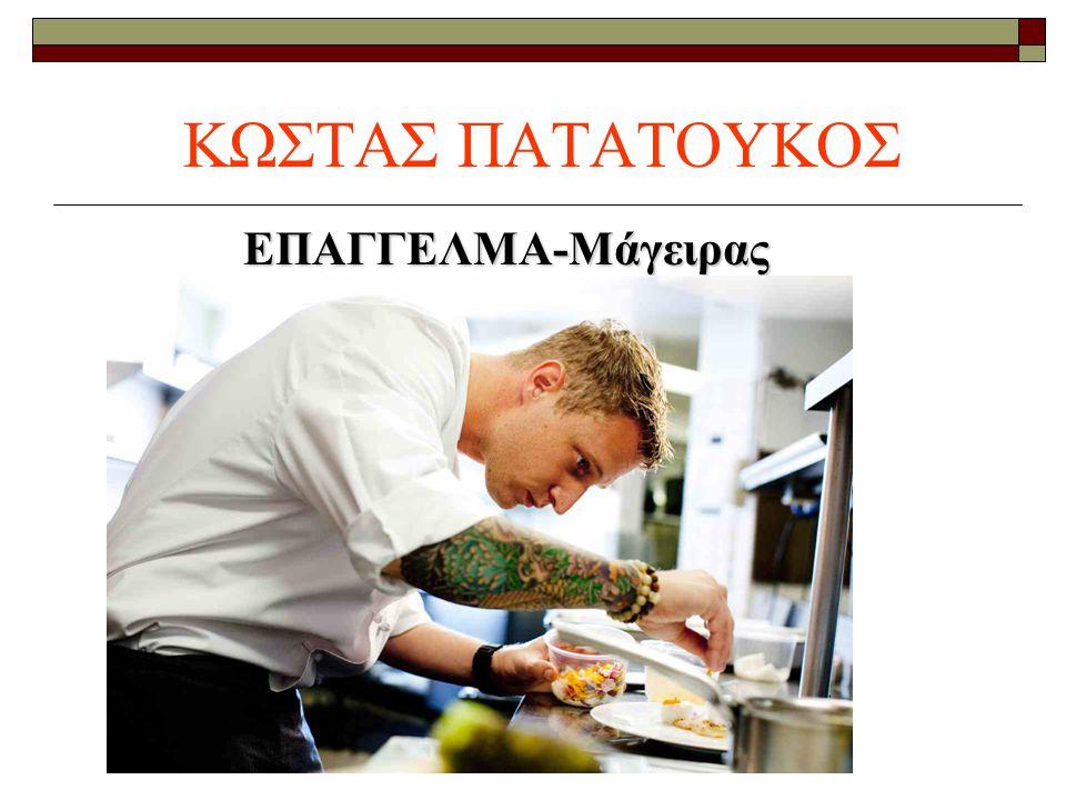 ΚΩΣΤΑΣ ΠΑΤΑΤΟΥΚΟΣ ΕΠΑΓΓΕΛΜΑ-Μάγειρας