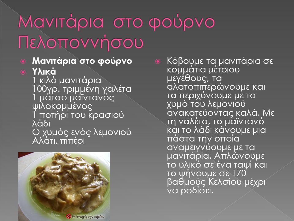  Μανιτάρια στο φούρνο  Υλικά 1 κιλό μανιτάρια 100γρ.