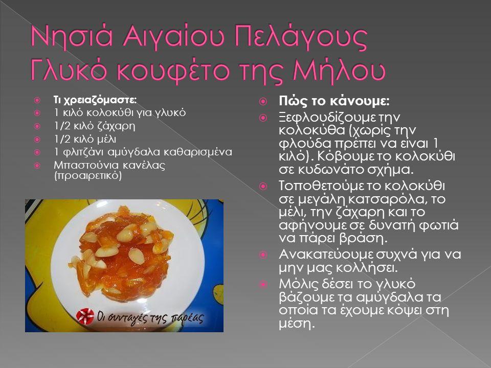  Τι χρειαζόμαστε:  1 κιλό κολοκύθι για γλυκό  1/2 κιλό ζάχαρη  1/2 κιλό μέλι  1 φλιτζάνι αμύγδαλα καθαρισμένα  Μπαστούνια κανέλας (προαιρετικό)  Πώς το κάνουμε:  Ξεφλουδίζουμε την κολοκύθα (χωρίς την φλούδα πρέπει να είναι 1 κιλό).
