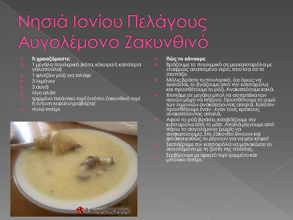  Τι χρειαζόμαστε:  1 μεγάλο πουλερικό (κότα, κόκορα ή καλύτερα γαλοπούλα)  1 φλιτζάνι ρύζι για πιλάφι  3 λεμόνια  3 αυγά  λίγο αλάτι  τριμμένο πικάντικο τυρί (ντόπιο Ζακυνθινό τυρί ή έντονη κεφαλογραβιέρα)  πολύ πιπέρι  Πώς το κάνουμε:  Βράζουμε το πουλερικό σε μια κατσαρόλα με ελαφρώς αλατισμένο νερό, που ίσα να το σκεπάζει.