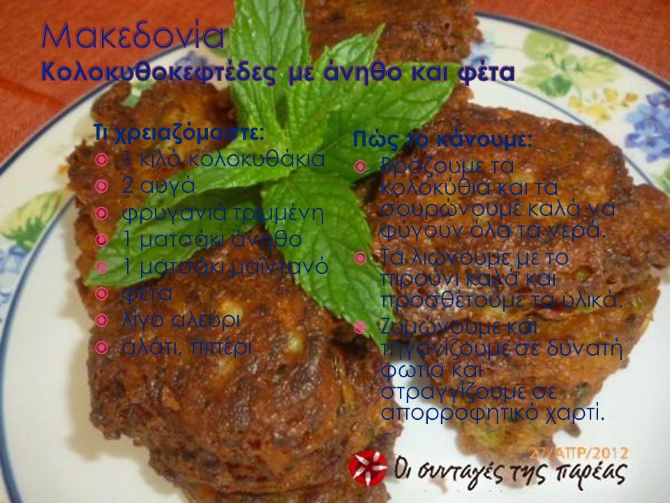  Τι χρειαζόμαστε:  4 μεγάλες ντομάτες  4 μέτριες πατάτες  4 πιπεριές  1 κολοκυθάκι μεγάλο ή 2 μικρά  1 ποτηράκι του κρασιού λάδι  1 κρεμμύδι  μισό λεμόνι  λίγο ντοματοπολτό  λίγο μάραθο ή άνηθο, μαϊντανό, δυόσμο, αλάτι, πιπέρι, ρίγανη  και φυσικά το ρύζι περίπου 1 1/2 ποτηράκι του κρασιού  κρατάμε τα κοτσάνια απο το μάραθο και το μαινταν ό  Πώς το κάνουμε:  1) Κόβουμε τα καπάκια από τις ντομάτες και τις πιπεριές και τα αδειάζουμε.