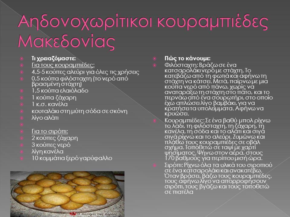 Τι χρειαζόμαστε: Για τη γέμιση: 2 μεγάλες κούπες φρέσκο γάλα  5 γεμάτες κουταλιές αλεύρι φαρίνα  7 κουταλιές ζάχαρη  2 κουταλιές βούτυρο αγελάδας  1 κουταλιά λικέρ πορτοκάλι Για τη ζύμη: μισό κιλό αλεύρι άσπρο  2 κουταλιές λάδι  λίγο αλάτι  λίγη ζάχαρη  χλιαρό νερό  μισή κούπα σχεδόν λιωμένο βούτυρο αγελάδας για το ζύμωμα Σάλτσα πορτοκάλι: 1 κούπα χυμό πορτοκάλι  1 κούπα ζάχαρη  2 κουταλιές κορν φλάουρ  σπορέλαιο για τα φύλλα  μισή κούπα ζάχαρη πάλι για τα φύλλα  κανέλα  Πώς το κάνουμε:  Βάζουμε σ ένα μπολ τα 3/4 από το αλεύρι το λάδι-ζάχαρη-αλάτι και ρίχνουμε το νερό μέχρι να φτιάξουμε μια αρκετά σφικτή ζύμη.