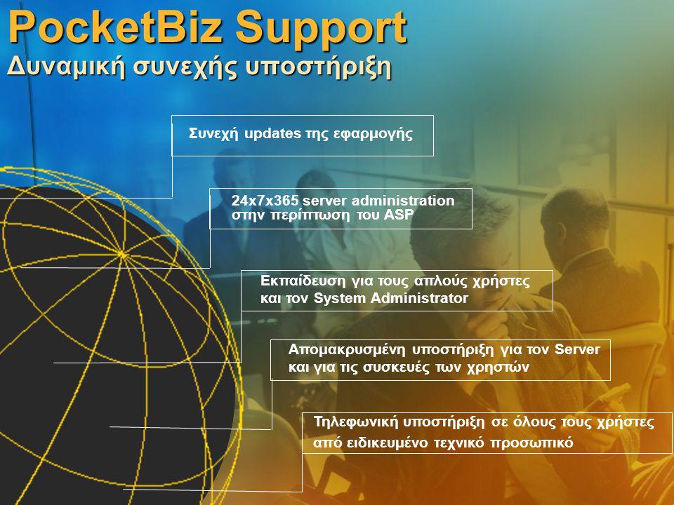 Απομακρυσμένη υποστήριξη για τον Server και για τις συσκευές των χρηστών Εκπαίδευση για τους απλούς χρήστες και τον System Administrator 24x7x365 server administration στην περίπτωση του ASP Συνεχή updates της εφαρμογής Τηλεφωνική υποστήριξη σε όλους τους χρήστες από ειδικευμένο τεχνικό προσωπικό PocketBiz Support Δυναμική συνεχής υποστήριξη