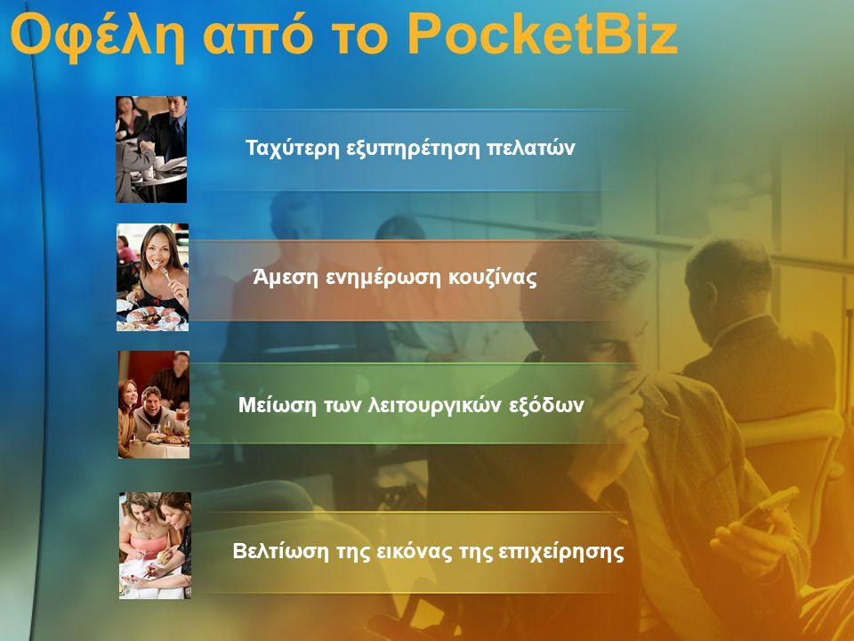 Οφέλη από το PocketBiz Βελτίωση της εικόνας της επιχείρησης Ταχύτερη εξυπηρέτηση πελατών Μείωση των λειτουργικών εξόδων Άμεση ενημέρωση κουζίνας