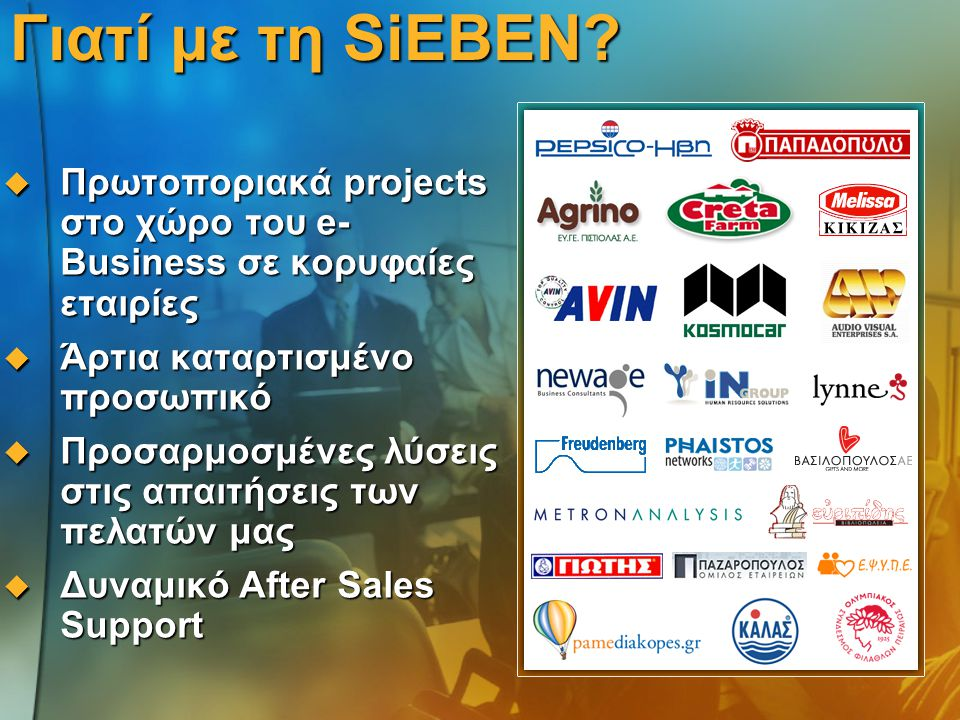 Γιατί με τη SiEBEN?  Πρωτοποριακά projects στο χώρο του e- Business σε κορυφαίες εταιρίες  Άρτια καταρτισμένο προσωπικό  Προσαρμοσμένες λύσεις στις
