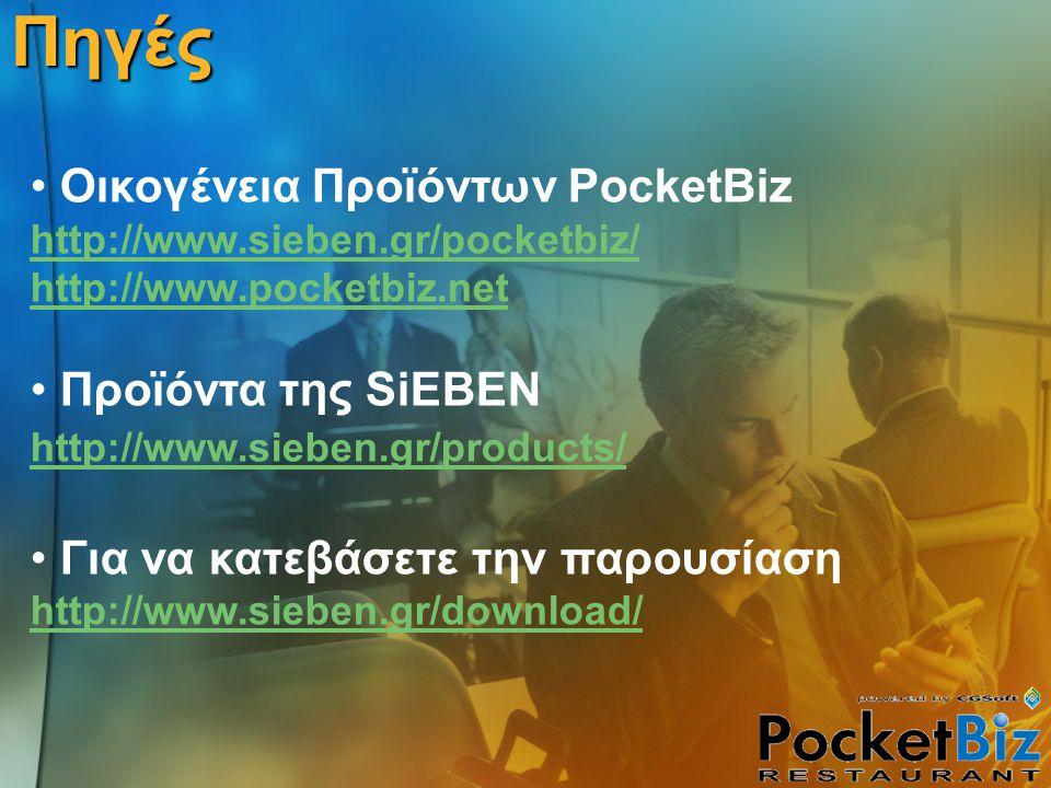 • Οικογένεια Προϊόντων PocketBiz http://www.sieben.gr/pocketbiz/ http://www.sieben.gr/pocketbiz/ http://www.pocketbiz.net • Προϊόντα της SiEBEN http:/
