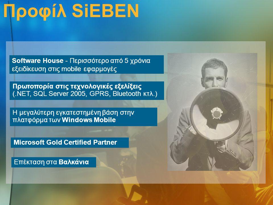 Software House - Περισσότερο από 5 χρόνια εξειδίκευση στις mobile εφαρμογές Η μεγαλύτερη εγκατεστημένη βάση στην πλατφόρμα των Windows Mobile Πρωτοπορία στις τεχνολογικές εξελίξεις (.NET, SQL Server 2005, GPRS, Bluetooth κτλ.) Προφίλ SiEBEN Microsoft Gold Certified Partner Επέκταση στα Βαλκάνια