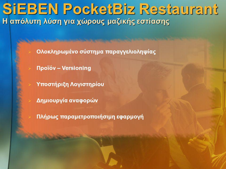 SiEBEN PocketBiz Restaurant Η απόλυτη λύση για χώρους μαζικής εστίασης  Ολοκληρωμένο σύστημα παραγγελιοληψίας  Προϊόν – Versioning  Υποστήριξη Λογι