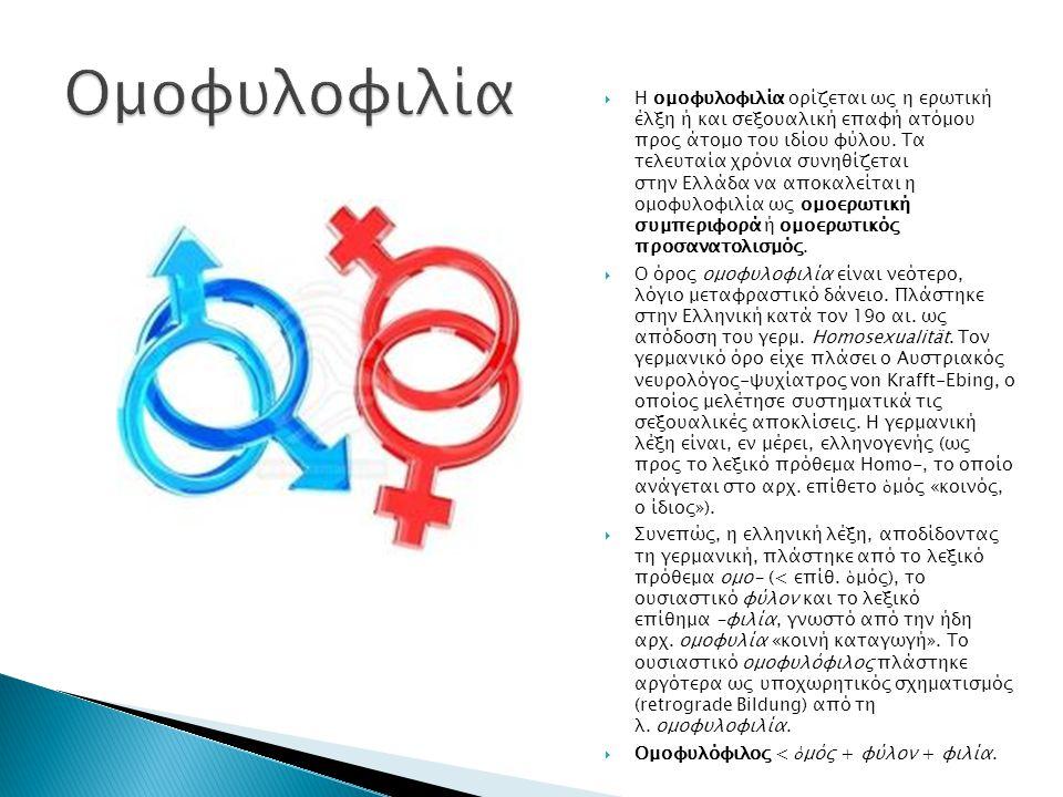  Η ομοφυλοφιλία ορίζεται ως η ερωτική έλξη ή και σεξουαλική επαφή ατόμου προς άτομο του ιδίου φύλου.