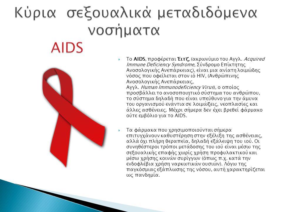  Το AIDS, προφέρεται Έιτζ, (ακρωνύμιο του Αγγλ.
