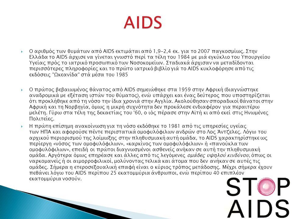  Ο αριθμός των θυμάτων από AIDS εκτιμάται από 1,9-2,4 εκ.