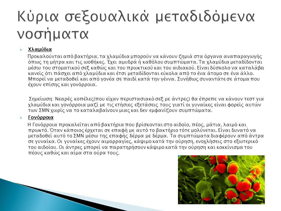 Χλαμύδια Προκαλούνται από βακτήρια, τα χλαμύδια μπορούν να κάνουν ζημιά στα όργανα αναπαραγωγής όπως τη μήτρα και τις ωοθήκες.