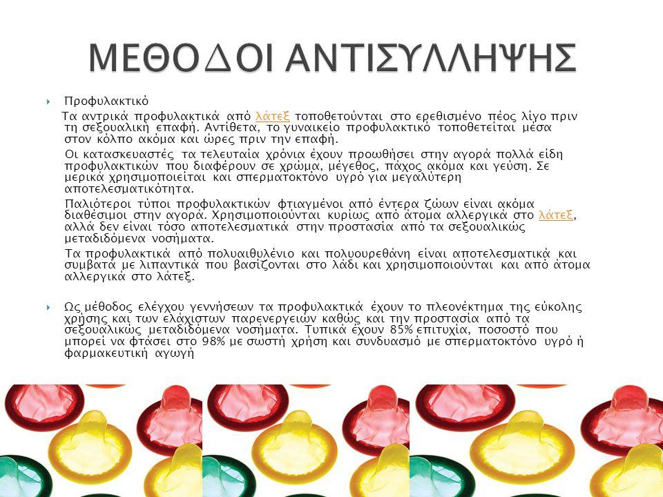  Προφυλακτικό Τα αντρικά προφυλακτικά από λάτεξ τοποθετούνται στο ερεθισμένο πέος λίγο πριν τη σεξουαλική επαφή.