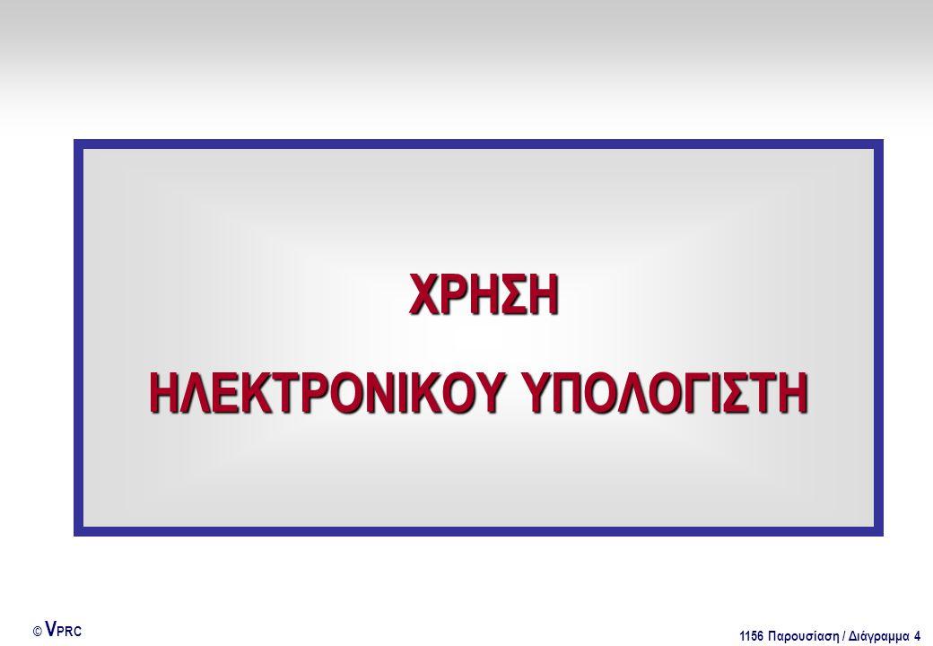 1156 Παρουσίαση / Διάγραμμα 35 © V PRC ΧΡΗΣΗ ΑΣΥΡΜΑΤΟΥ ΙΝΤΕΡΝΕΤ, 2004 Χρησιμοποιείτε ασύρματο Ίντερνετ; (ΕΑΝ ΝΑΙ) Χρησιμοποιείτε ασύρματο Ίντερνετ, μέσω κινητού, ή σε σημεία ασύρματης πρόσβασης (WI-FI Hot Spot); (Απαντούν όσοι χρησιμοποιούν Ίντερνετ, 2004: Ν = 552 άτομα)
