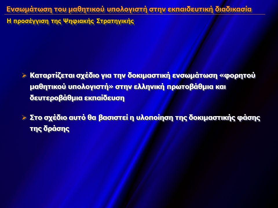 Ενσωμάτωση του μαθητικού υπολογιστή στην εκπαιδευτική διαδικασία Η προσέγγιση της Ψηφιακής Στρατηγικής  Καταρτίζεται σχέδιο για την δοκιμαστική ενσωμάτωση «φορητού μαθητικού υπολογιστή» στην ελληνική πρωτοβάθμια και δευτεροβάθμια εκπαίδευση  Στο σχέδιο αυτό θα βασιστεί η υλοποίηση της δοκιμαστικής φάσης της δράσης  Καταρτίζεται σχέδιο για την δοκιμαστική ενσωμάτωση «φορητού μαθητικού υπολογιστή» στην ελληνική πρωτοβάθμια και δευτεροβάθμια εκπαίδευση  Στο σχέδιο αυτό θα βασιστεί η υλοποίηση της δοκιμαστικής φάσης της δράσης