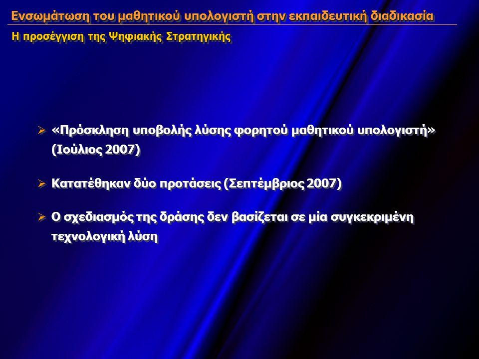 Ενσωμάτωση του μαθητικού υπολογιστή στην εκπαιδευτική διαδικασία Η προσέγγιση της Ψηφιακής Στρατηγικής  «Πρόσκληση υποβολής λύσης φορητού μαθητικού υπολογιστή» (Ιούλιος 2007)  Κατατέθηκαν δύο προτάσεις (Σεπτέμβριος 2007)  Ο σχεδιασμός της δράσης δεν βασίζεται σε μία συγκεκριμένη τεχνολογική λύση  «Πρόσκληση υποβολής λύσης φορητού μαθητικού υπολογιστή» (Ιούλιος 2007)  Κατατέθηκαν δύο προτάσεις (Σεπτέμβριος 2007)  Ο σχεδιασμός της δράσης δεν βασίζεται σε μία συγκεκριμένη τεχνολογική λύση