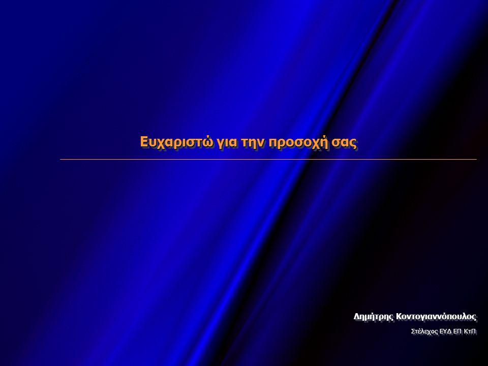Ευχαριστώ για την προσοχή σας Ευχαριστώ για την προσοχή σας Δημήτρης Κοντογιαννόπουλος Στέλεχος ΕΥΔ ΕΠ ΚτΠ Δημήτρης Κοντογιαννόπουλος Στέλεχος ΕΥΔ ΕΠ ΚτΠ