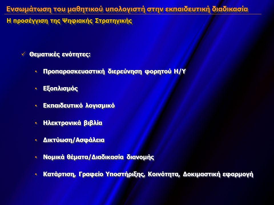 Ενσωμάτωση του μαθητικού υπολογιστή στην εκπαιδευτική διαδικασία Η προσέγγιση της Ψηφιακής Στρατηγικής  Θεματικές ενότητες: • Προπαρασκευαστική διερεύνηση φορητού Η/Υ • Εξοπλισμός • Εκπαιδευτικό λογισμικό • Ηλεκτρονικά βιβλία • Δικτύωση/Ασφάλεια • Νομικά θέματα/Διαδικασία διανομής • Κατάρτιση, Γραφείο Υποστήριξης, Κοινότητα, Δοκιμαστική εφαρμογή  Θεματικές ενότητες: • Προπαρασκευαστική διερεύνηση φορητού Η/Υ • Εξοπλισμός • Εκπαιδευτικό λογισμικό • Ηλεκτρονικά βιβλία • Δικτύωση/Ασφάλεια • Νομικά θέματα/Διαδικασία διανομής • Κατάρτιση, Γραφείο Υποστήριξης, Κοινότητα, Δοκιμαστική εφαρμογή