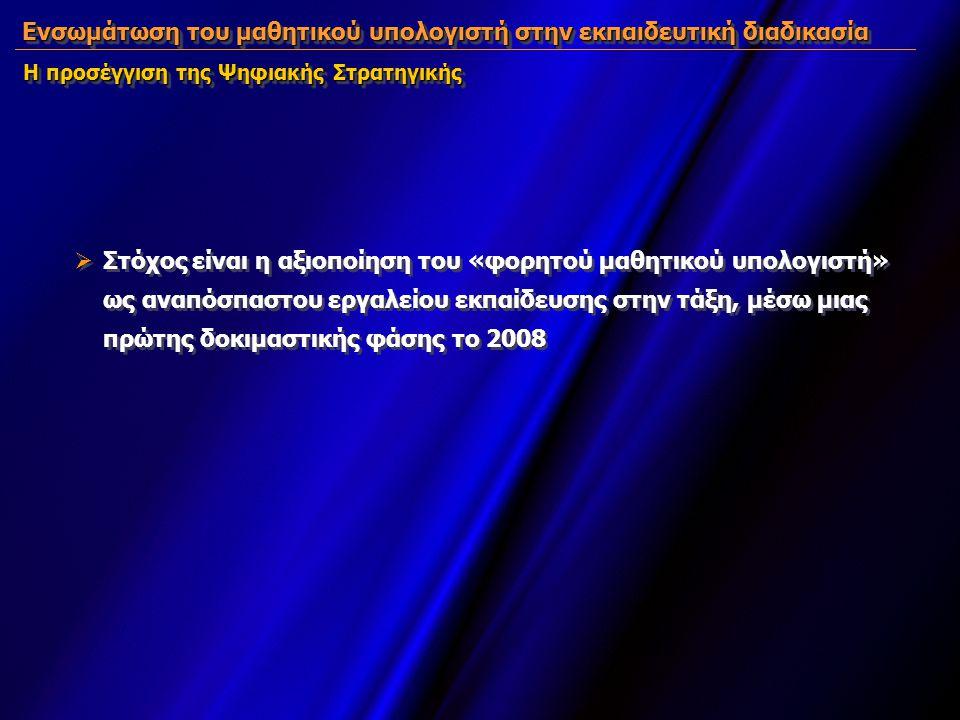 Ενσωμάτωση του μαθητικού υπολογιστή στην εκπαιδευτική διαδικασία Η προσέγγιση της Ψηφιακής Στρατηγικής  Στόχος είναι η αξιοποίηση του «φορητού μαθητικού υπολογιστή» ως αναπόσπαστου εργαλείου εκπαίδευσης στην τάξη, μέσω μιας πρώτης δοκιμαστικής φάσης το 2008