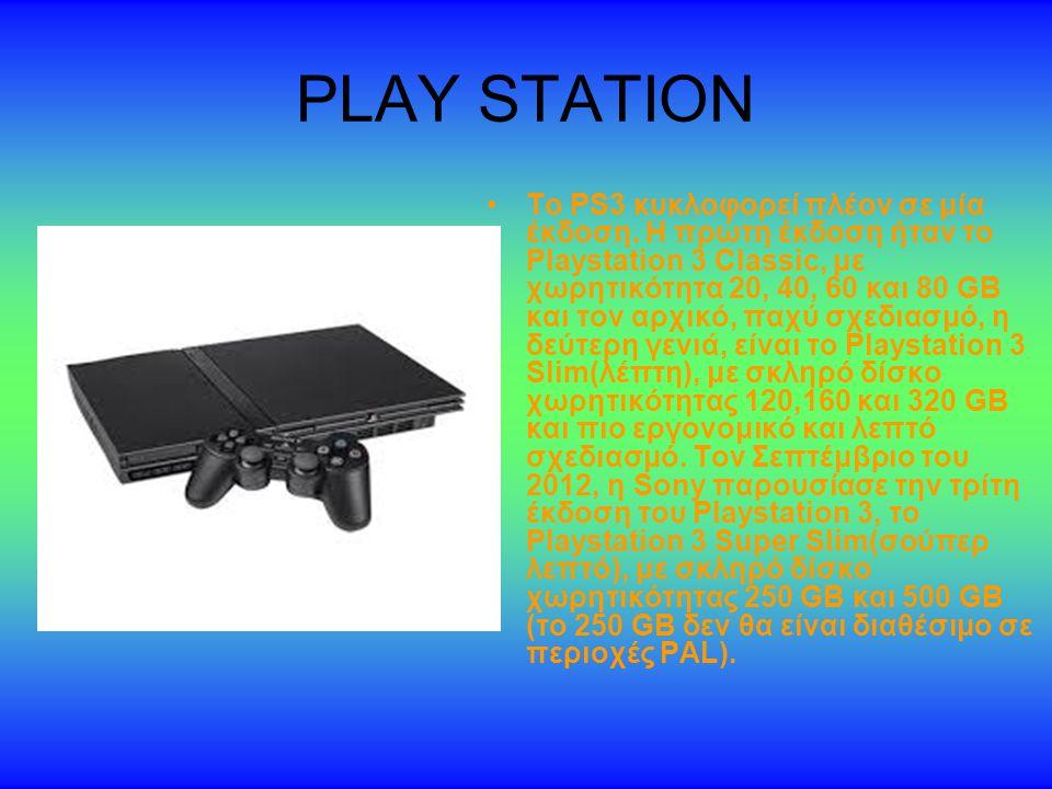 PLAY STATION •To PS3 κυκλοφορεί πλέον σε μία έκδοση.