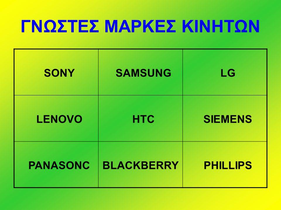 ΓΝΩΣΤΕΣ ΜΑΡΚΕΣ ΚΙΝΗΤΩΝ SONY SAMSUNG LG LENOVO HTC SIEMENS PANASONCBLACKBERRY PHILLIPS