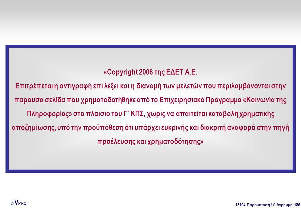 13104 Παρουσίαση / Διάγραμμα 185 © V PRC «Copyright 2006 της ΕΔΕΤ Α.Ε. Επιτρέπεται η αντιγραφή επί λέξει και η διανομή των μελετών που περιλαμβάνονται