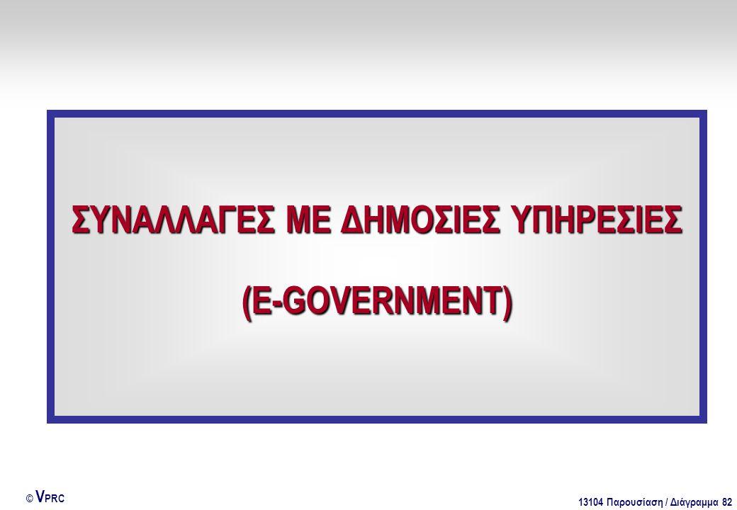 13104 Παρουσίαση / Διάγραμμα 82 © V PRC ΣΥΝΑΛΛΑΓΕΣ ΜΕ ΔΗΜΟΣΙΕΣ ΥΠΗΡΕΣΙΕΣ (E-GOVERNMENT)