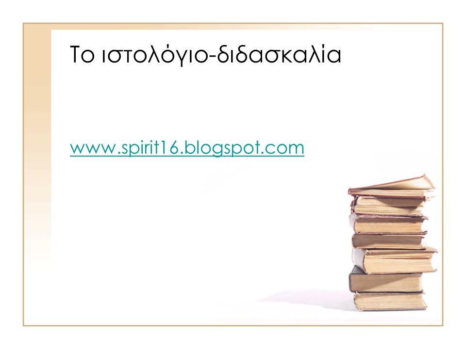 Το ιστολόγιο-διδασκαλία www.spirit16.blogspot.com