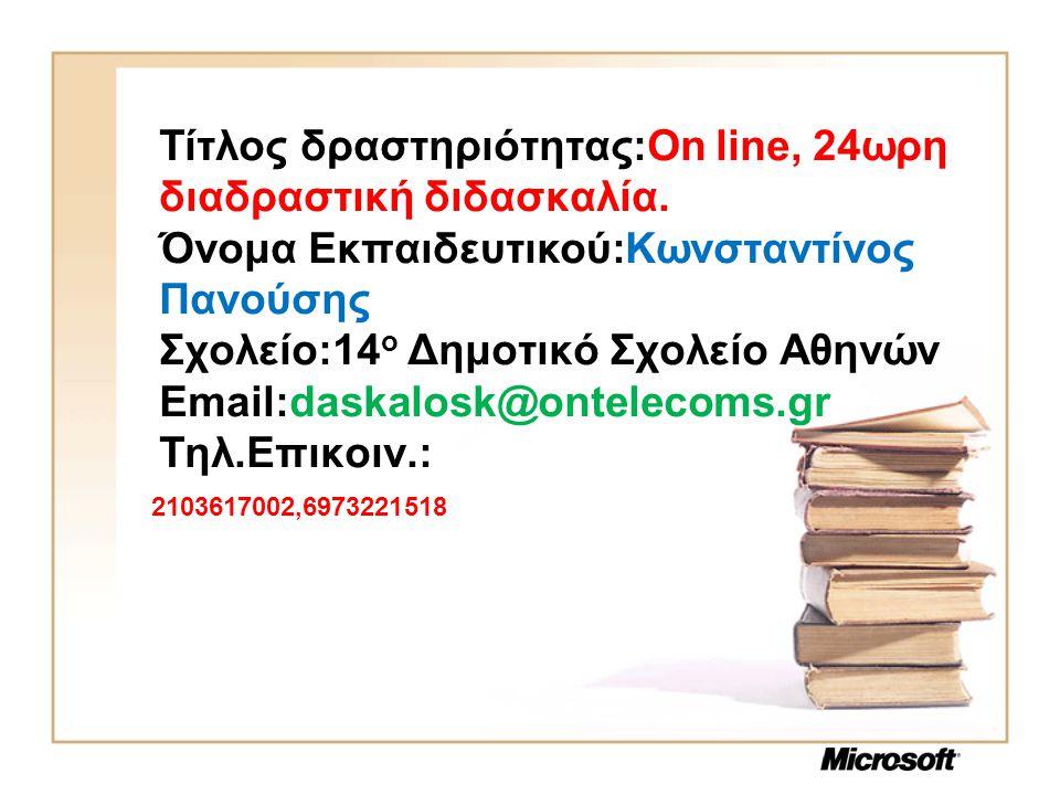 • Μάθημα σε 24ωρη βάση μέσω Διαδικτύου Του ΓΙΩΡΓΟΥ ΚΙΟΥΣΗ Ο Κώστας Πανούσης και οι μαθητές του Λίγα μέτρα πιο πάνω, στο 14ο Δημοτικό Σχολείο Αθηνών, ένας 43χρονος δάσκαλος με 21 χρόνια στην εκπαίδευση, εδώ και ένα χρόνο βρήκε στο Ιντερνετ και στις νέες τεχνολογίες τον τέλειο σύμμαχο για μια μοντέρνα και αποτελεσματική διδασκαλία στα τεταρτάκια του.