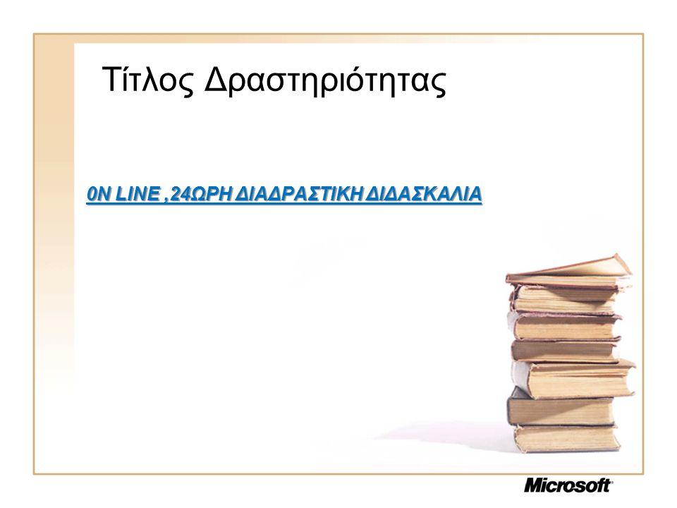 Περιγραφή δραστηριότητας Όλα τα μαθήματα γίνονται on line…Πλήρως οπτικοποιημένα,με ποικιλία προσεγγίσεων…Σύνδεση σε internet,άνοιγμα ιστολόγιου και το μάθημα αρχίζει… Όλα τα μαθήματα γίνονται on line…Πλήρως οπτικοποιημένα,με ποικιλία προσεγγίσεων…Σύνδεση σε internet,άνοιγμα ιστολόγιου και το μάθημα αρχίζει…