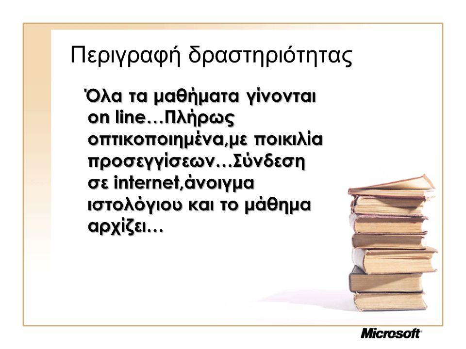Διδασκαλία Το μάθημα γίνεται με σύγχρονα μέσα διδασκαλίας.