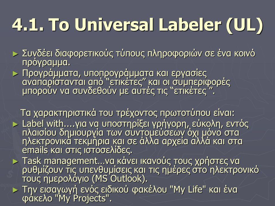 4.1. Το Universal Labeler (UL) ► Συνδέει διαφορετικούς τύπους πληροφοριών σε ένα κοινό πρόγραμμα. ► Προγράμματα, υποπρογράμματα και εργασίες αναπαρίστ
