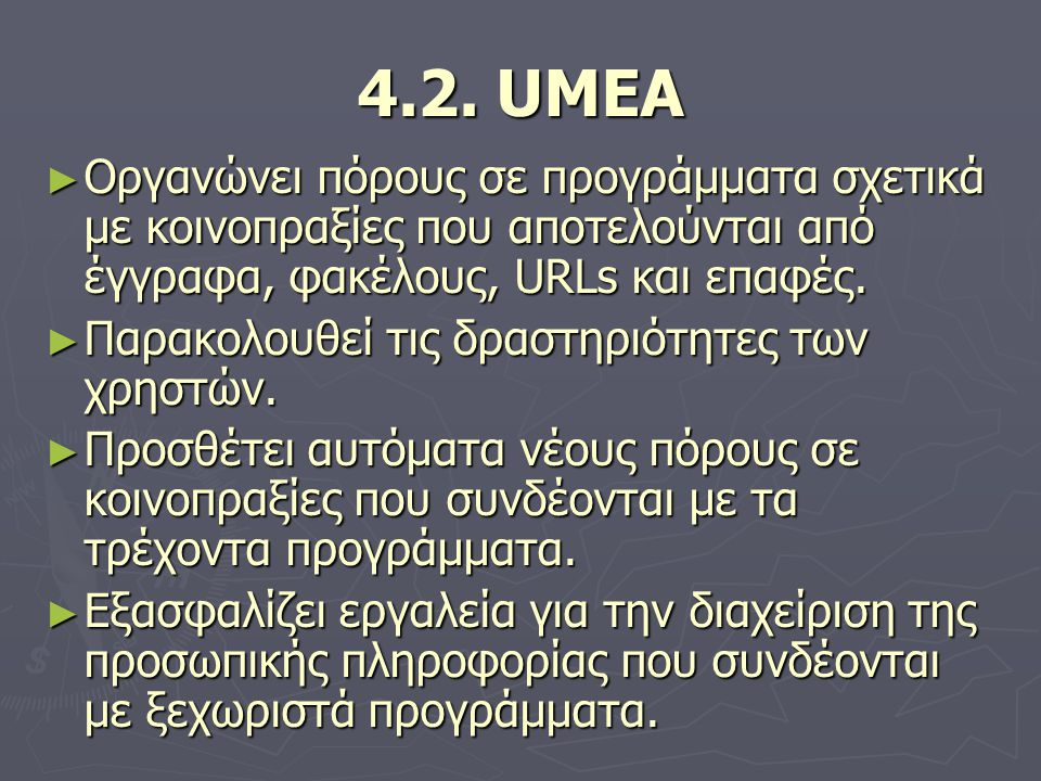 4.2. UMEA ► Οργανώνει πόρους σε προγράμματα σχετικά με κοινοπραξίες που αποτελούνται από έγγραφα, φακέλους, URLs και επαφές. ► Παρακολουθεί τις δραστη