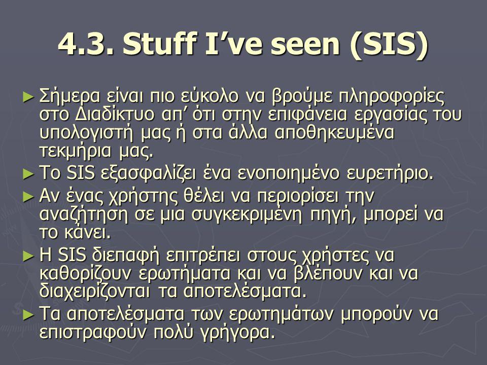 4.3. Stuff I've seen (SIS) ► Σήμερα είναι πιο εύκολο να βρούμε πληροφορίες στο Διαδίκτυο απ' ότι στην επιφάνεια εργασίας του υπολογιστή μας ή στα άλλα